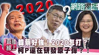 (網路獨播版)韓國瑜、蔡英文好強!2020怎打?柯文哲還在研發原子彈?!《直播線上》20190717-3