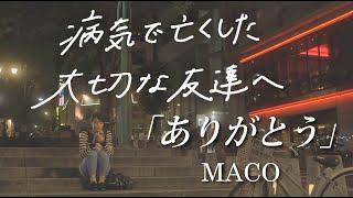 MACO - ありがとう