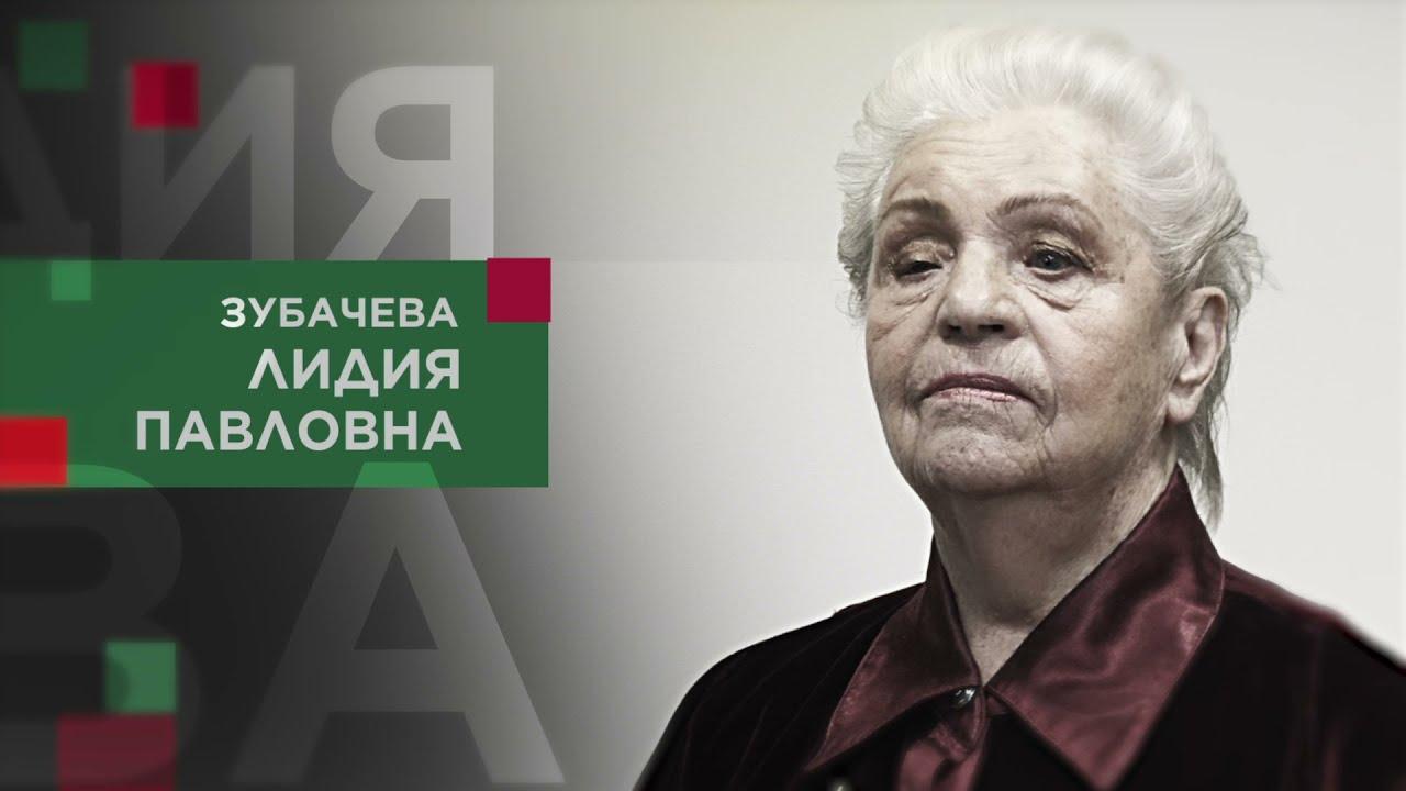 Зубачева Лидия Павловна