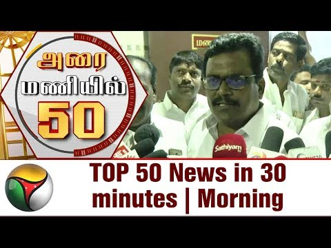 Top 50 News in 30 Minutes | Morning | 07/02/18 | Puthiya Thalaimurai TV