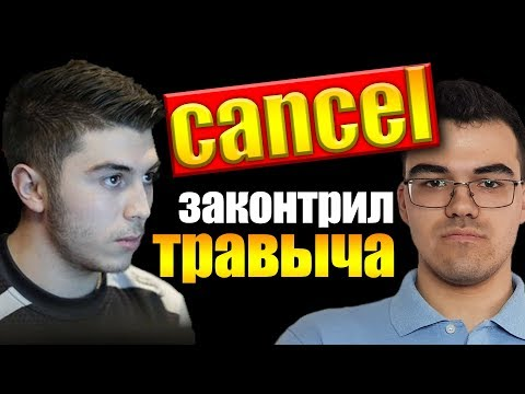 видео: cancel НА ФУРИОНЕ РЕШИЛ ЗАДАВИТЬ ТРАВОМАНА ПЕНЬКАМИ   techies dota 2   МИНЕР ДОТА 2