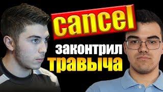 CANCEL НА ФУРИОНЕ РЕШИЛ ЗАДАВИТЬ ТРАВОМАНА ПЕНЬКАМИ | TECHIES DOTA 2 | МИНЕР ДОТА 2