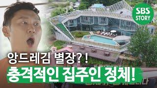 """[선공개] """"앙드레김 별장"""" 이승윤, 충격적인 반전의 …"""
