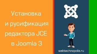 Как скачать, установить и русифицировать редактор JCE для Joomla. На примере Joomla 3.0