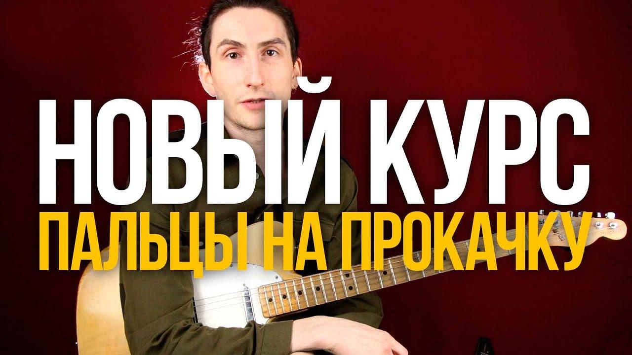 Первый лад уроки игры на гитаре видео