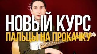 """Курс игры на гитаре """"Пальцы На Прокачку"""" - Уроки игры на гитаре Первый Лад"""