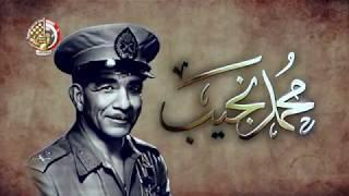 أخبار اليوم   فيلم اللواء أركان حرب محمد نجيب