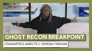 Ghost Recon Breakpoint:  кинематографический трейлер с Лилом Уэйном