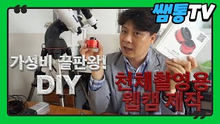 가성비 끝판왕! DIY 천체촬영용 웹캠 제작