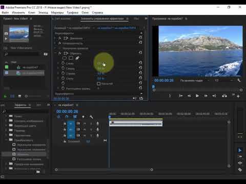 Как Обрезать Видео по Краям в Adobe Premiere Pro CC