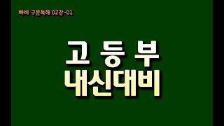 빠바 구문독해 2강 1번