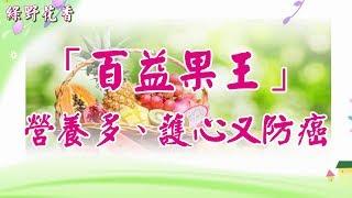 【綠野花香】「百益果王」營養多、護心又防癌.....