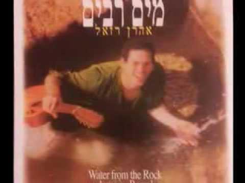לא גבה ליבי - אהרן רזאל - Lo Gava Libi - Aaron Razel