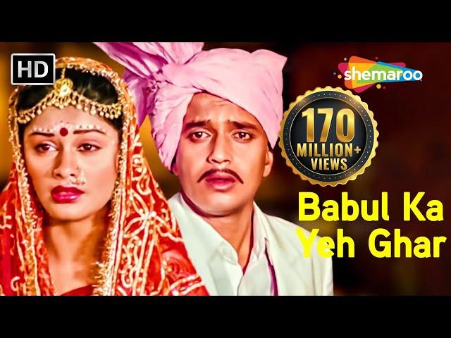 Babul Ka Yeh Ghar | Mithun Chakraborty | Daata | Pallavi Joshi | Saeed Jaffry | Bidai Song