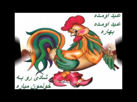 Nowruz 1396