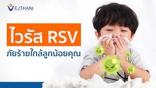 ไวรัส RSV ภัยร้ายใกล้ลูกน้อยคุณI l รพ.เวชธานี