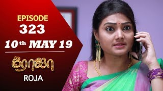 ROJA Serial | Episode 323 | 10th May 2019 | Priyanka | SibbuSuryan | SunTV Serial | Saregama TVShows