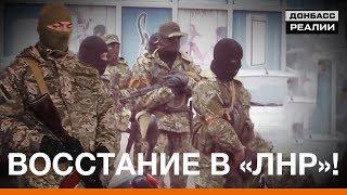 Ударили по пиву и взбунтовались в «ЛНР» | Донбасc.Реалии