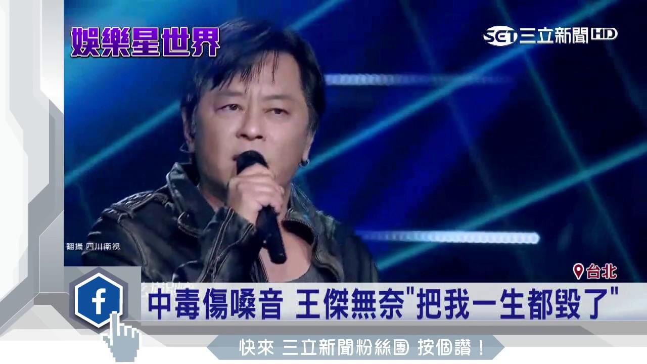 中毒傷嗓音 王傑無奈「把我一生都毀了」|三立新聞臺 - YouTube