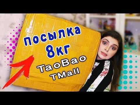 ПОСЫЛКА 8 КГ! РАСПАКОВКА / Как заказать с TaoBao и TMall?