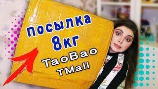 ПОСИЛКА 8 КГ! РОЗПАКУВАННЯ / Як замовити з TaoBao і TMall?