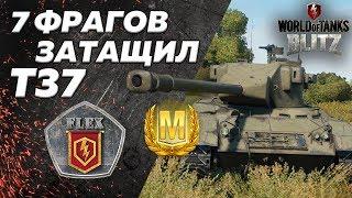 7 ФРАГОВ ЗАТАЩИЛ на Т37! [World of Tanks Blitz]