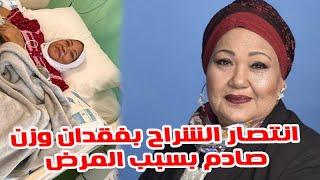 انتصار الشراح بفقدان وزن صادم بعد مرضها ومع ابنتها دلال في رحلة علاج جديدة