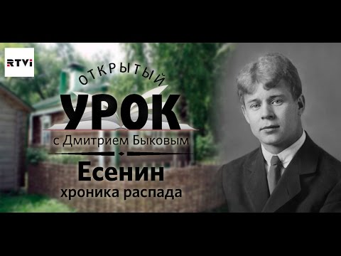 Открытый урок с Дмитрием Быковым. Урок 4. Есенин. Хроника распада