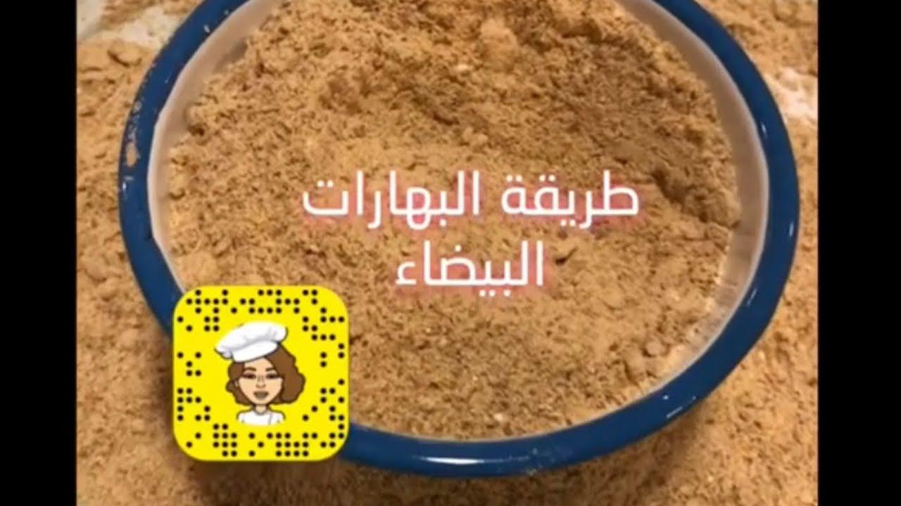 بهارات البيضاء Youtube