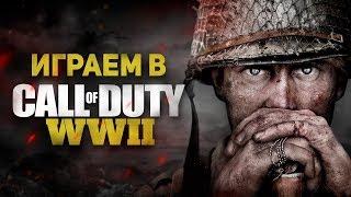 Играем в Call Of Duty: World War II