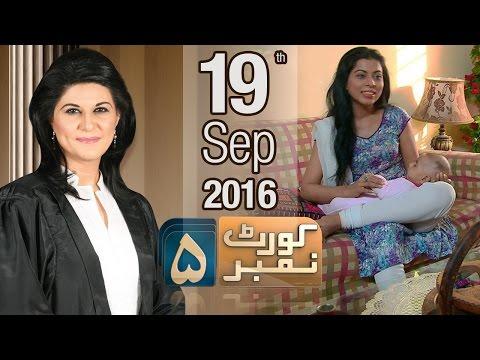 Haseena Kay Saath Ziadti | Court No 5 | 19 Sept 2016