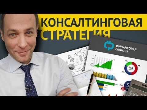 Консалтинговая Финансовая Стратегия Максима Шеина. Инвестиции в советы   Как выбрать брокера?