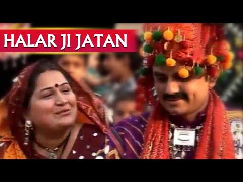 Halar Ji Jatan – Kutchi Folk Song | Halar Ji Jatan | Gujarati Hit Songs