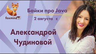 Байки про рекрутинг с Александрой Чудиновой