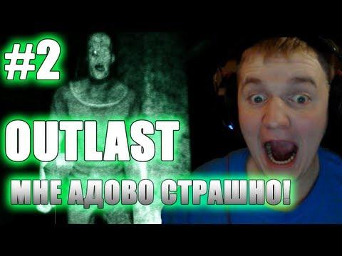 БЛ**Ь МНЕ ОЧЕНЬ СТРАШНО!! ОЧЕНЬ!!!! - Outlast # 2 Прохождение