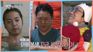 [예능] 아빠본색 72회_171122