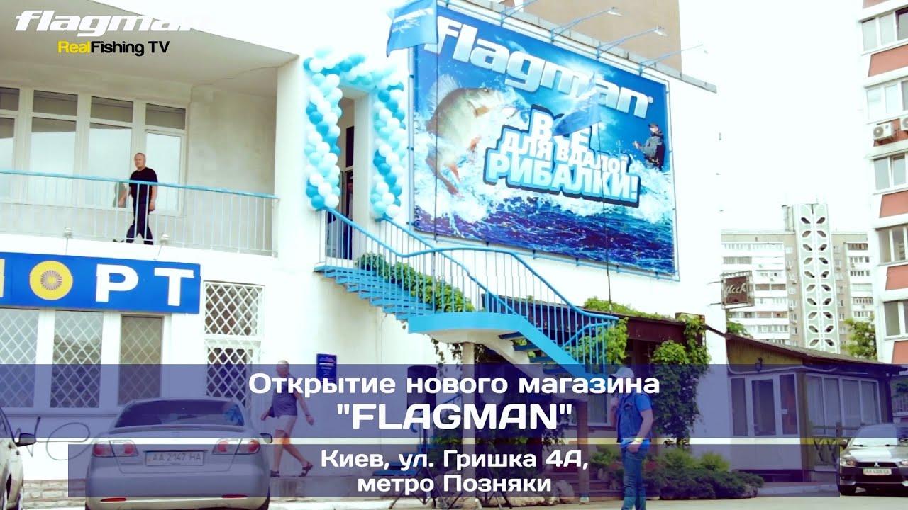 Купить удилище, удочку с доставкой по украине. Полное решение для удачной рыбалки. (044) 495-50-95.