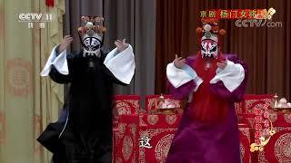 《中国京剧像音像集萃》 20200107 京剧《杨门女将》 1/2| CCTV戏曲