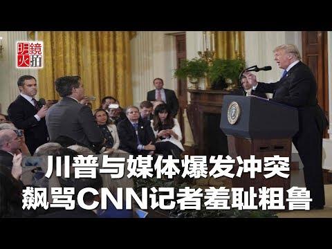新闻时时报|川普与媒体爆发冲突,飙骂CNN记者羞耻粗鲁(20181108)
