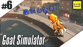 #6【三人称】ドンピシャのGoat Simulator【バカゲー】