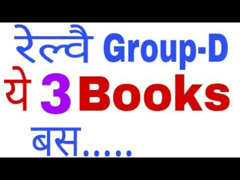 Group 2018 railway d book pdf