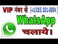 how to use VIP number in whatsapp ।। किसी भी country के नंबर से whatsapp चलाये।।