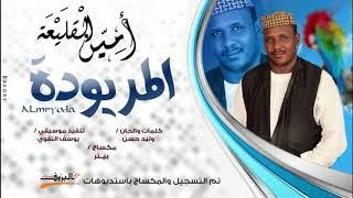 امين القليعه  - المريوده || New 2019 || اغاني سودانية 2019