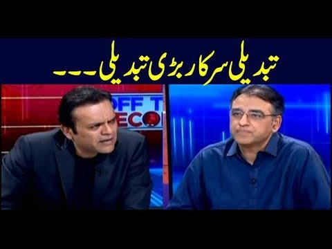Off The Record - Topic:What triggered Asad Umar's stepping down as finance minister?