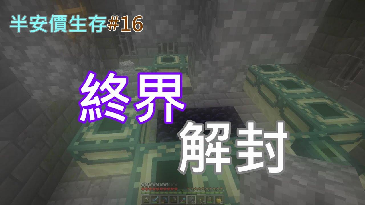 【玉米罐頭】Minecraft 半安價生存 EP.16 解除封印!