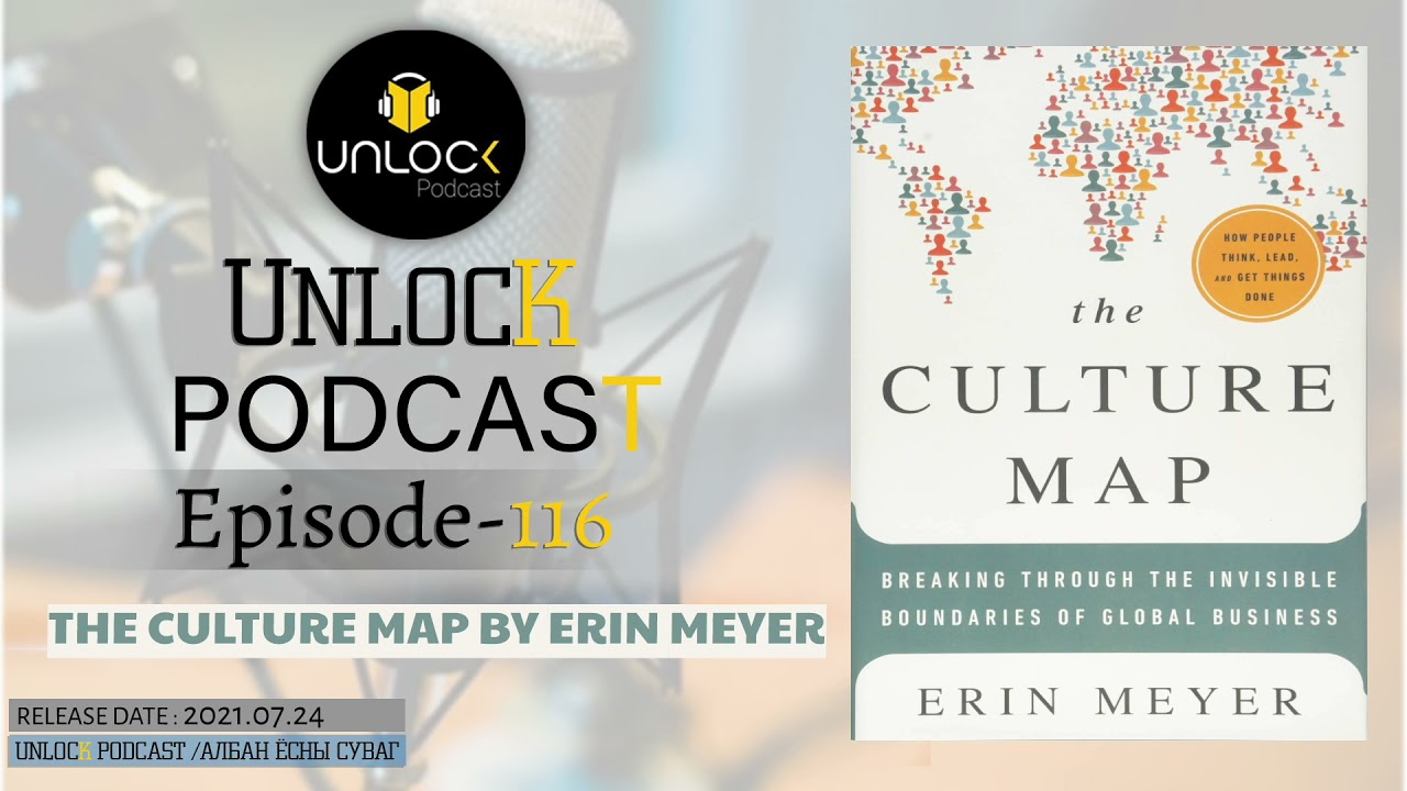 Unlock Podcast Episode #116: The Culture Map by Erin Meyer