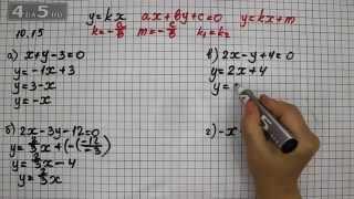 Упражнение 10.15. Алгебра 7 класс Мордкович А.Г
