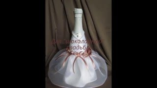 Украшение бутылок шампанского на свадьбу. Decoration of bottles of champagne