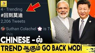 உலகையே திரும்ப வைத்த இந்தியா ! | India Grabs World Wide Attention, Xi Jinping Chennai, Goback Modi