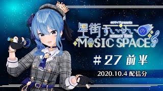 【公式】『星街すいせいのMUSIC SPACE』#27 前半(2020年10月4日放送分)
